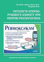Патологія опорно-рухового апарату при хворобі Реклінгаузена.