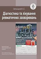 Діагностика та лікування ревматичних захворювань: навчальний посібник.