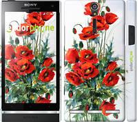 """Чехол на Sony Xperia S LT26i Маки """"523c-86"""""""