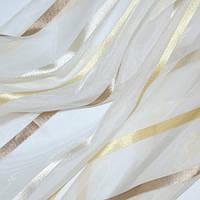 Тюль купить полоса золото/молочный/беж