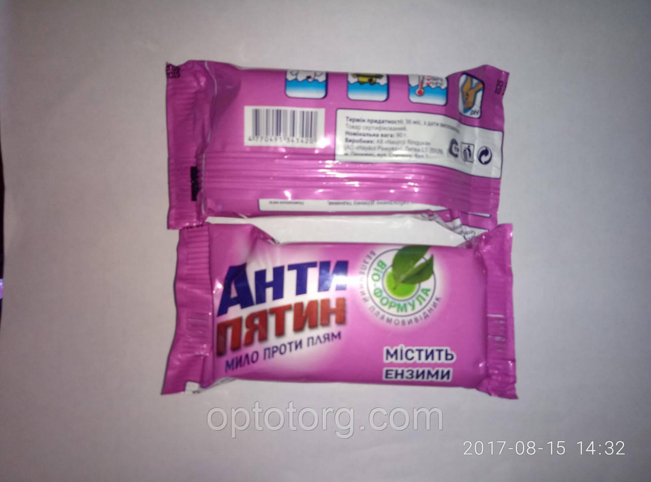 Мыло Антипятин ( пятновыводитель)