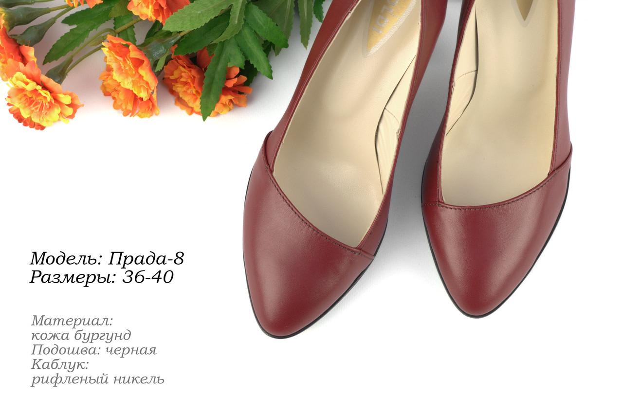 Женские туфли на оригинальном каблуке