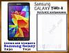Защитная глянцевая пленка для планшета Samsung Tab 4 7.0 T230 T231