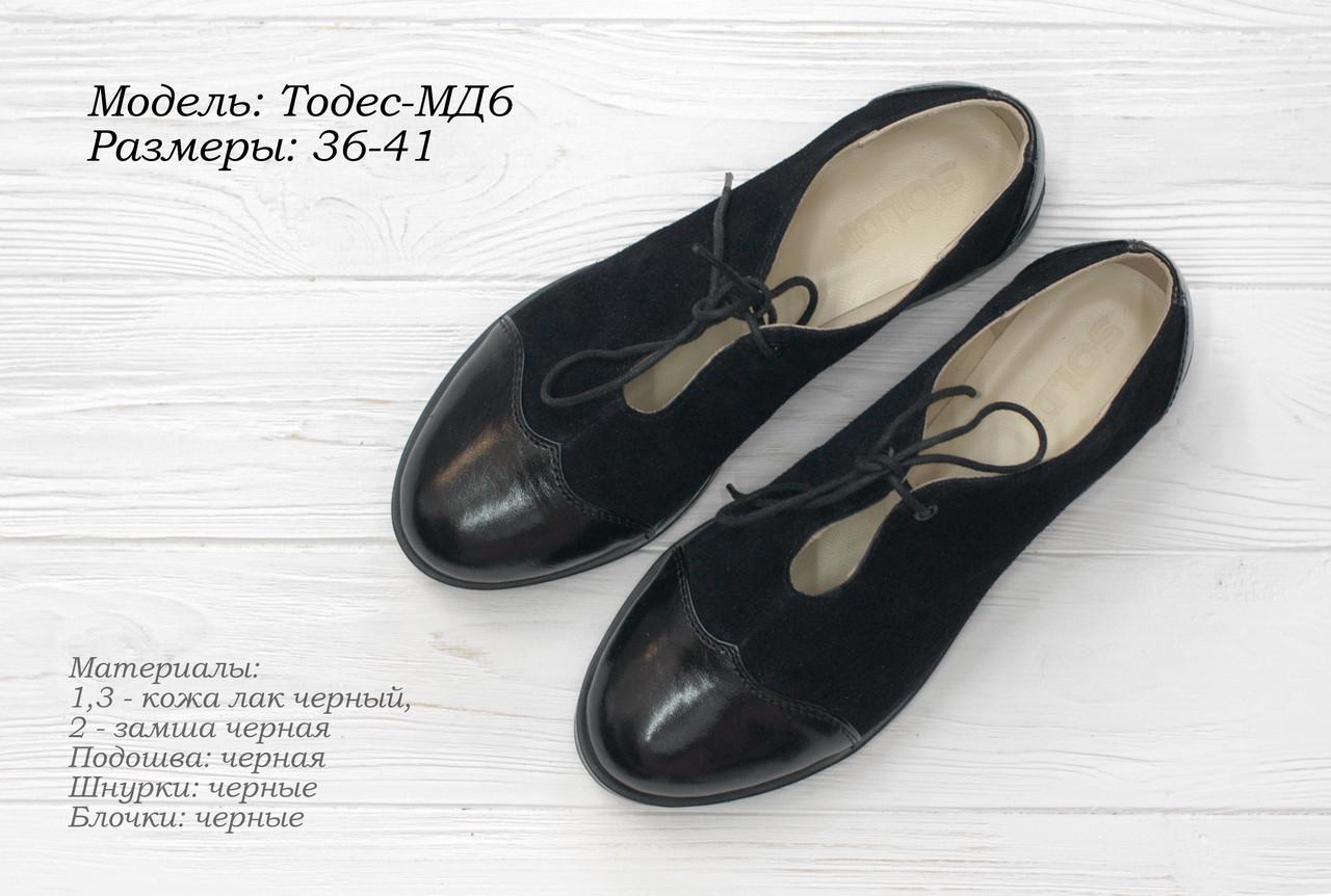 07f418e75 Женские туфли на шнурках., цена 627 грн., купить в Днепре — Prom.ua ...