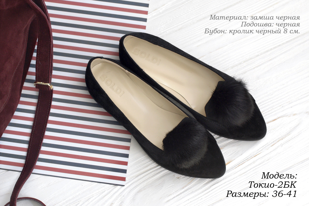 Туфли с помпонами из натурального меха