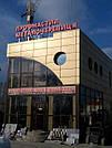 Открытие нового отдела продаж на окружной дороге м.Теремки