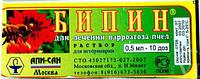 Бипин, 0,5 мл Апи-Сан, Россия