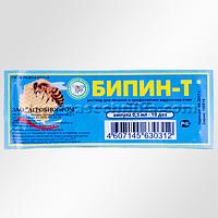 Бипин-Т 0,5 мл, ЗАО «Агробиопром»