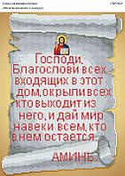Вышивка бисером СВР  Молитва входящего в дом 3023 формат А3