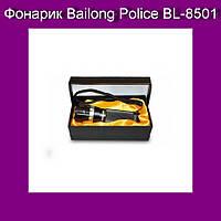 Фонарик Bailong Police BL-8501