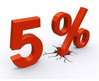 -5% на все 21.08.17