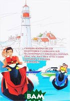 Сборник вопросов для подготовки судоводителей маломерных судов, поднадзорных ГИМС МЧС России к аттестации по району плавания  гидроцикл . Том 3