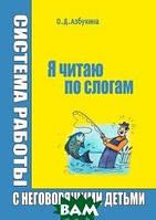 О. Д. Азбукина Я читаю по слогам