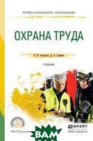 О. М. Родионова, Д. А. Семенов Охрана труда. Учебник для СПО