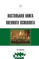 А. Г. Караяни Настольная книга военного психолога. Практическое пособие