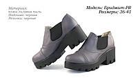 Женские туфли на подошве с протектором