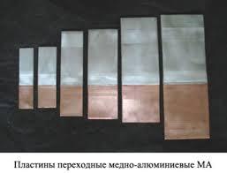 Пластина переходная Медно-алюминиевая 100*10