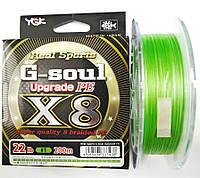 Шнур YGK G-Soul X8 Upgrade 200 м #0.6/14lb