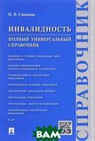 Сивакова Ирина Васильевна Инвалидность. Полный универсальный справочник