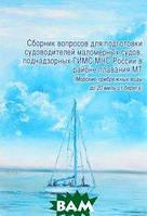 Сборник вопросов для подготовки судоводителей маломерных судов, поднадзорных ГИМС МЧС России в районе плавания МТ. Том 7