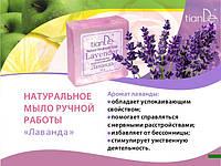 Натуральное мыло ручной работы «Лаванда»Тианде(140103)