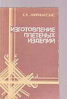 К.К.Миринаускас Изготовление плетеных изделий