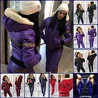 Зимний стеганый костюм. Куртка и штаны - синтепон 200, на меху барашек