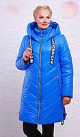 Женское зимнее пальто-пуховик 190 электрик (р.50-60)