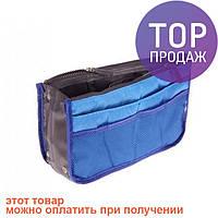 Органайзер Bag in bag maxi синий / аксессуары для дома