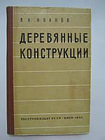Иванов В.А. Деревянные конструкции (б/у).