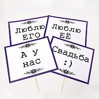 Табличка для фотосессии 4 шт (Арт. F-040)