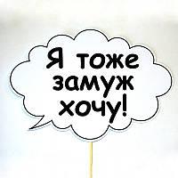 """Речевая табличка """"Я тоже замуж хочу!"""" (Арт. F-147)"""