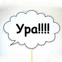 "Речевое облачко ""Ура!!!!"" (Арт. F-148)"