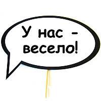 """Табличка """"У нас - весело"""" (Арт. F-149)"""
