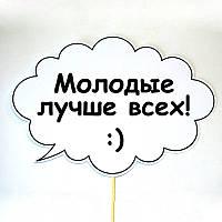 """Речевая табличка """"Молодые лучше всех!"""" (Арт. F-152)"""