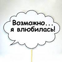 """Табличка """"Возможно... я влюбилась"""" (арт. F-153)"""
