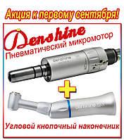 Угловой кнопочный наконечник + Пневмомотор Denshine