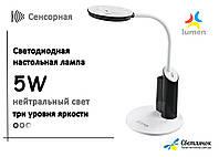Настольная светодиодная лампа 5W Lumen TL1807 4500K(нейтральный свет) белая/черная