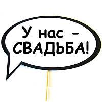 """Речевое облачко """"У нас свадьба"""" (Арт. F-026)"""