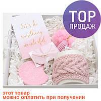 Подарочный набор Милашка / Оригинальные подарки