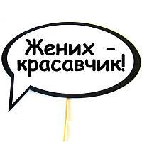 """Речевое облачко """"Жених-красавчик"""" (Арт. F-027)"""