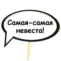 """Речевое облачко """"Самая-самая невеста"""" (Арт. F-028)"""
