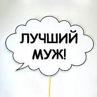 "Табличка-облачко ""Лучший муж""( Арт.F-029)"