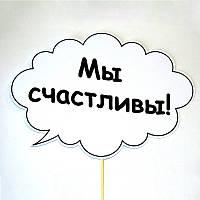 """Речевое облачко """"Мы счастливы""""( Арт.F-030)"""