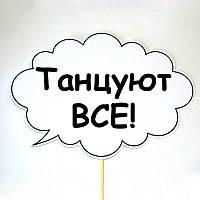 """Речевое облачко """"Танцуют все!""""( Арт.F-031)"""