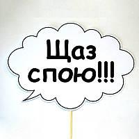 "Речевое облачко ""Щаз спою!!!""( Арт.F-032)"