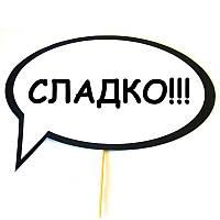 """Речевое облачко """"Сладко!!!"""" ( Арт.F-034)"""