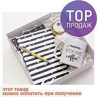Подарочный набор Стильная мамочка / Оригинальные подарки