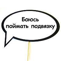 """Речевое облачко """"Боюсь поймать подвязку"""" ( Арт.F-037)"""
