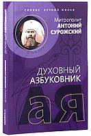 Духовный азбуковник. Сияние вечной жизни. Митрополит Антоний Сурожский. Алфавитный сборник, фото 1